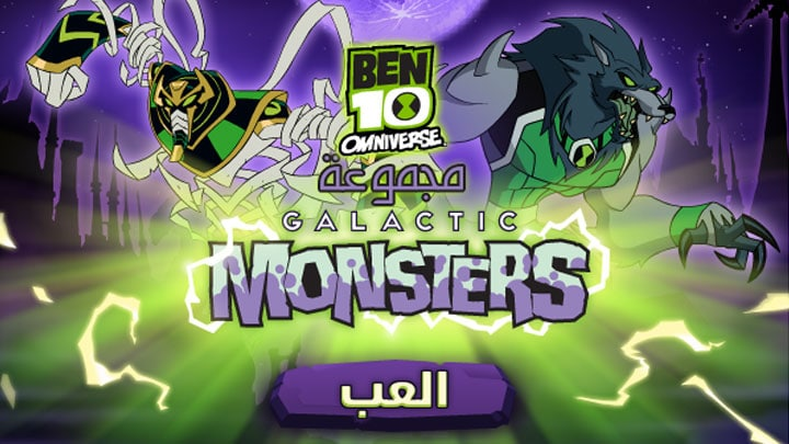 مجموعة Galactic Monsters ألعاب بن 10 كارتون نتورك