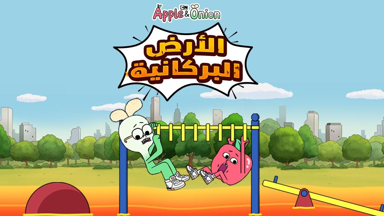cartoon network نجم الشهر