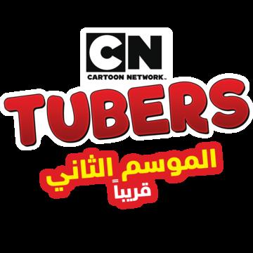 CN Tubers