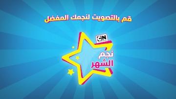 ألعاب مجانية للأطفال على الويب ألعاب مجانية للأطفال على كرتون نتورك بالعربية