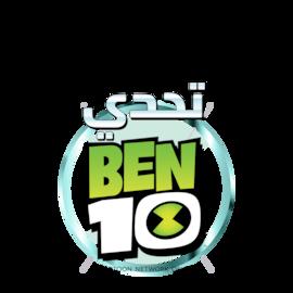 تحدي بن 10