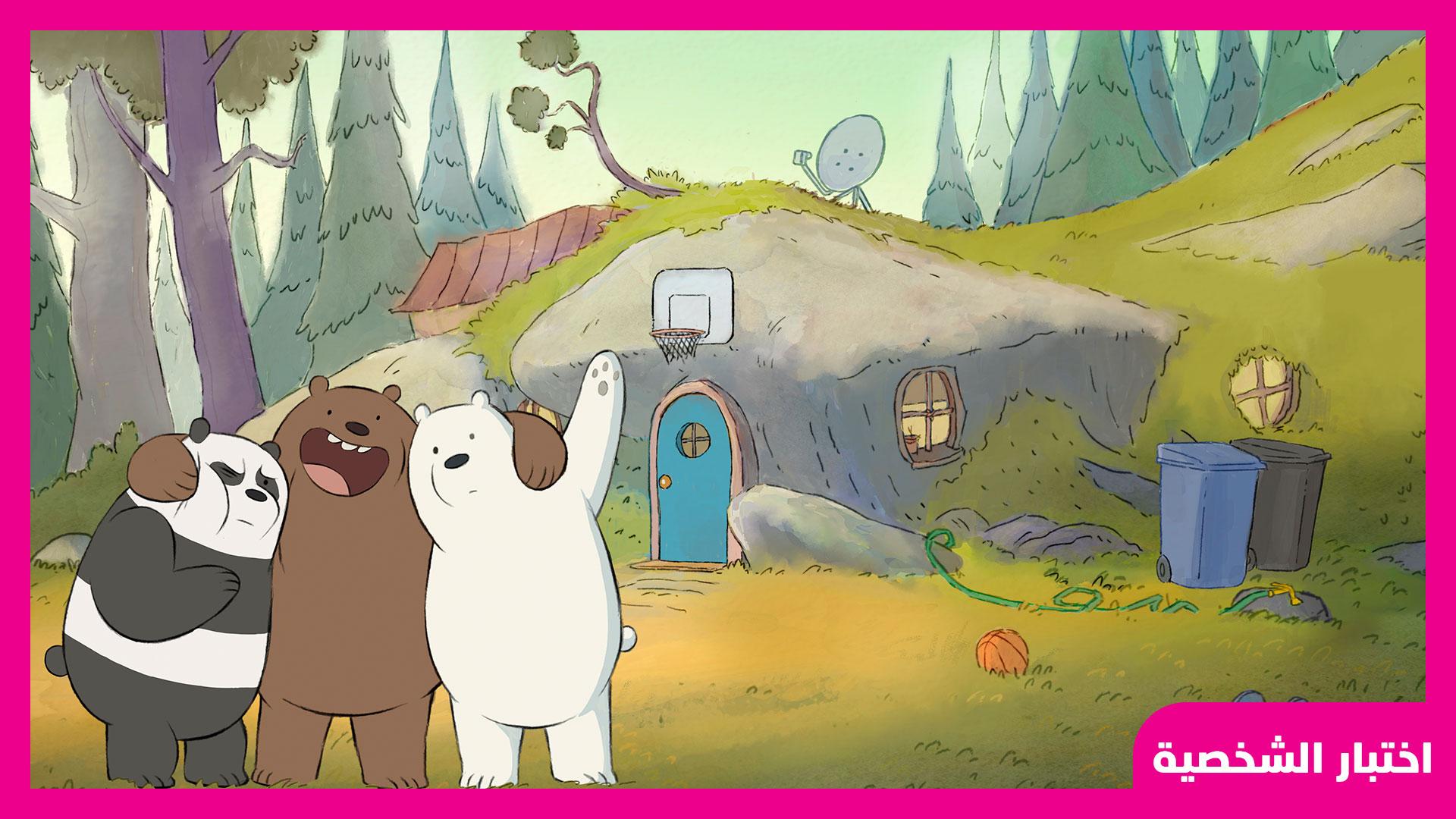 الدببة الثلاثة برنامج كرتون نتورك
