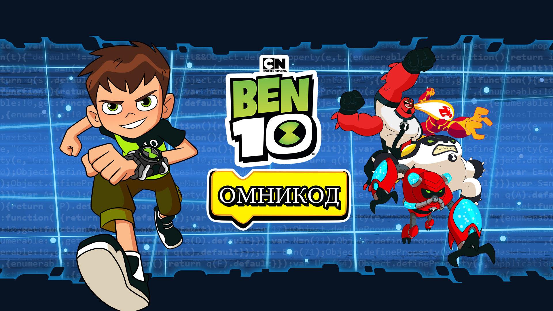 Игры Бен 10