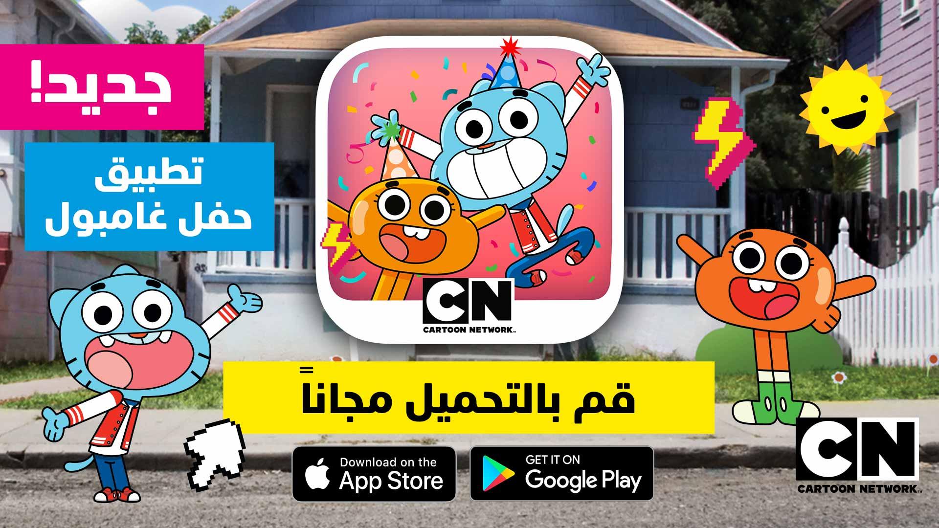 عالم غامبول المدهش ألعاب مقاطع فيديو وتنزيلات كرتون تورك بالعربية